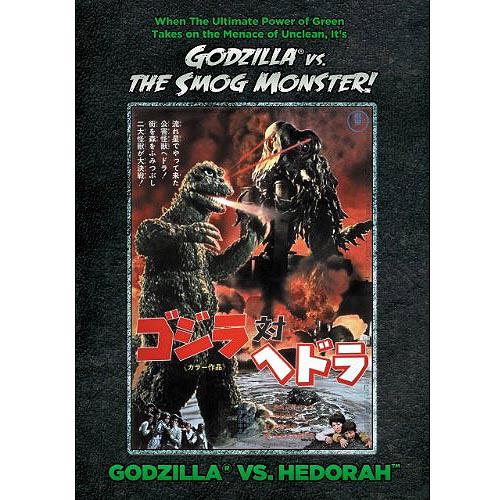 Godzilla Vs. The Smog Monster (AKA: Godzilla Vs. Hedorah) (Japanese)