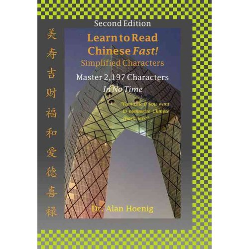 Learn to Read Chinese Fast!: Simplified Characters: Master 2,197 Characters in No Time