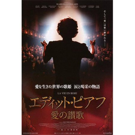 Posterazzi MOV403555 La Vie En Rose Movie Poster - 11 x 17