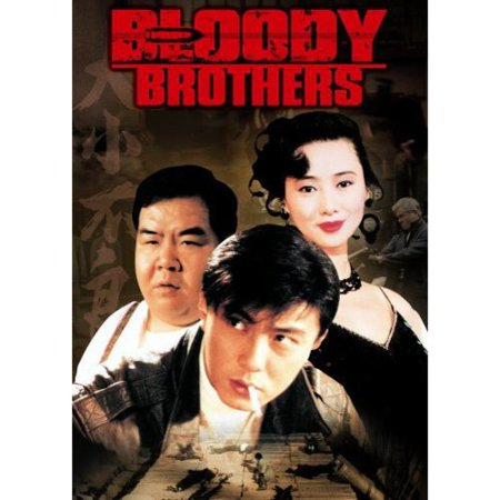 Bloody Brothers