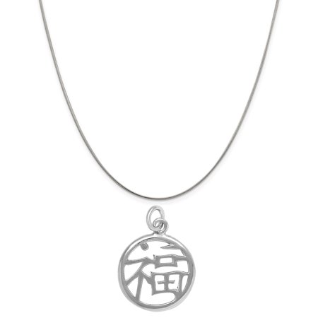 Sterling Silver Chinese Happiness Symbol Charm on a 18 Snake Chain Necklace ()
