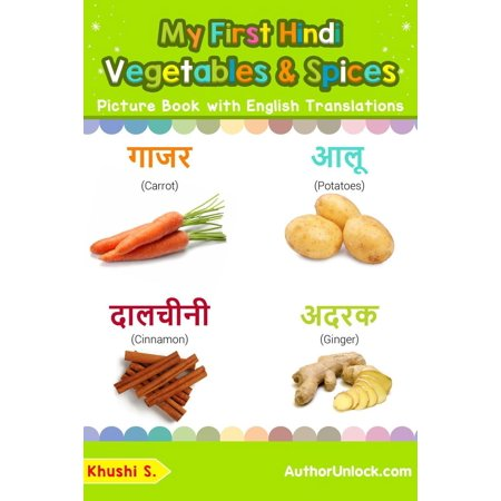 My First Hindi Vegetables & Spices Picture Book with English Translations - eBook