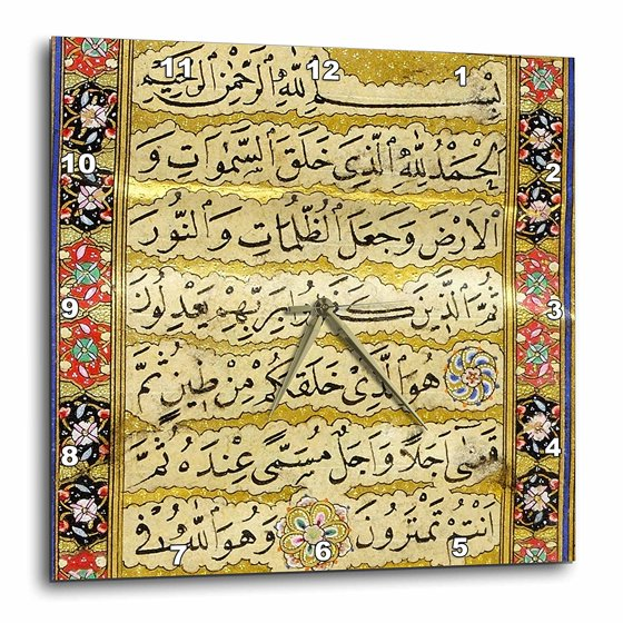 3dRose Islamic Suras Arabic text - Muslim vintage art by Abdullah ...