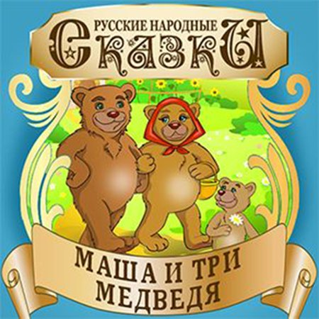 Masha and the Three Bears [Russian Edition] - Audiobook (Masha And The Bear Halloween Costume)
