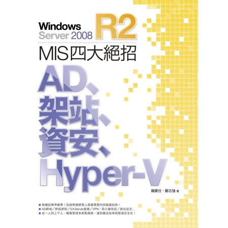 Windows Server 2008 R2 MIS 四大絕招:AD、架站、資安、Hyper-V - eBook