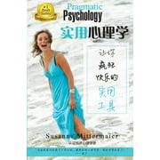 实用心理学-让你疯狂快乐的实用工具 - eBook