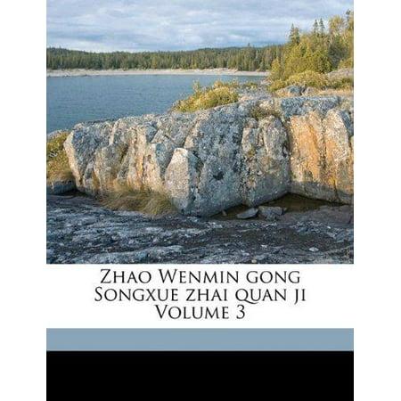 Zhao Wenmin Gong Songxue Zhai Quan Ji Volume 3