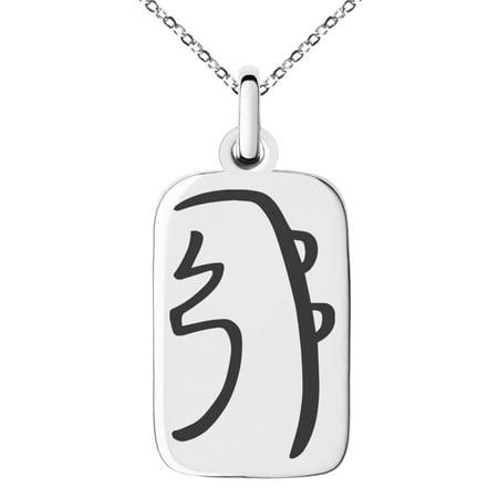 Dog Charm Necklace (Stainless Steel Reiki Sei Hei Ki Harmony Engraved Small Rectangle Dog Tag Charm Pendant Necklace)