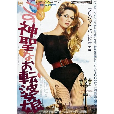 That Naughty Girl (1956) 11x17 Movie Poster (Japanese) (Naughty Movies Online)