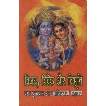 History Of Halloween In Hindi (Vijay, Vivek Aur Vibhuti (Hindi Religious) -)