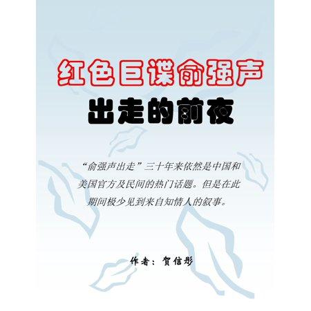 红色巨谍俞强声出走的前夜 On the Eve of the Great Spy Yu Qiangsheng's Escape - eBook