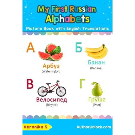 English Alphabet Pictures (My First Russian Alphabets Picture Book with English Translations - eBook)