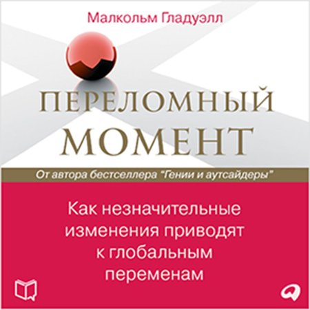 The Tipping Point: How Little Things Can Make a Big Difference [Russian Edition] -