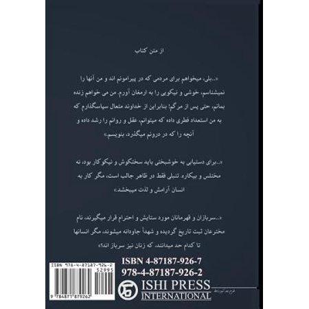 Anne Frank Diary of a Young Girl in Dari Persian or