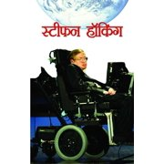 Stephen Hawking - eBook