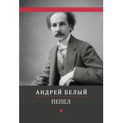 Pepel: Russian Language - eBook