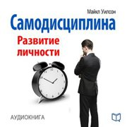 Self-Discipline: Personal Growth [Russian Edition] - Audiobook