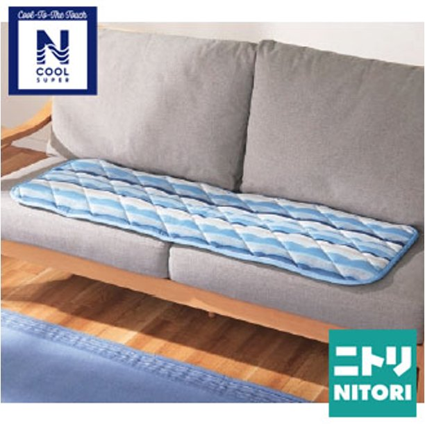 Aki Home Cooling Long Chair Pad N Cool, Aki Home Furniture