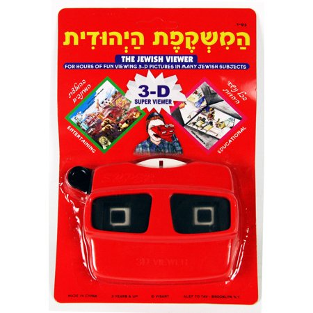 RED Jewish Viewer - 3-D Super Viewer with Old Testament Theme Demonstration Reel (Viewer Kit)