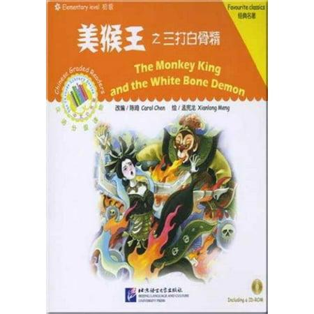 The Monkey King and the White Bone Demon (Paperback)](Ninja Monkey Bones)