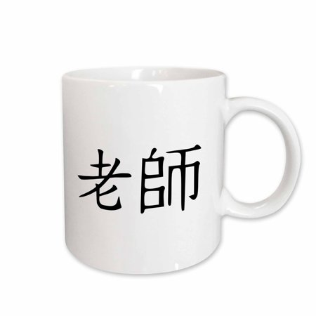 3dRose Teacher in Traditional Chinese symbols - black and white Asian China kanji characters - school gift, Ceramic Mug, - Asian Gifts