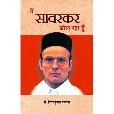 Main Savarkar Bol Raha Hoon - eBook