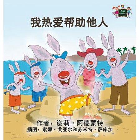I Love to Help : Chinese Mandarin Children's Books - Chinese Symbols For Love