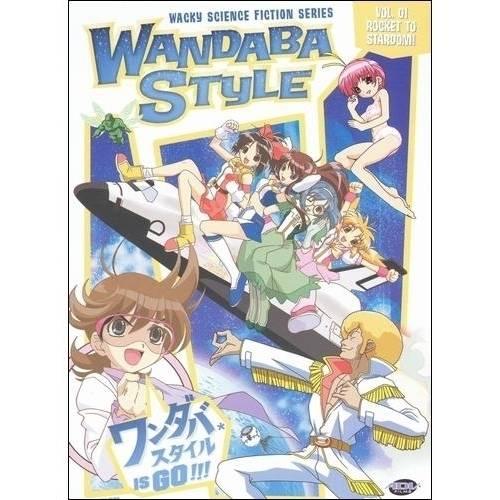 Image of Wandaba Style: Volume 1 - Rocket To Stardom