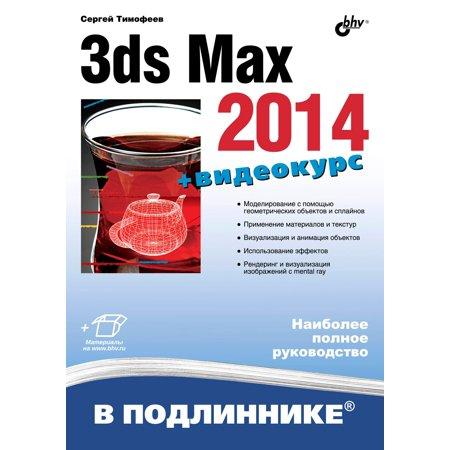 3ds Max 2014 (+видеокурс) - eBook (Sonnenbrille 3ds Max)
