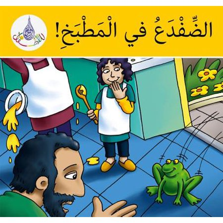 Arabic Club Readers: Yellow Band: There's a Frog in the -