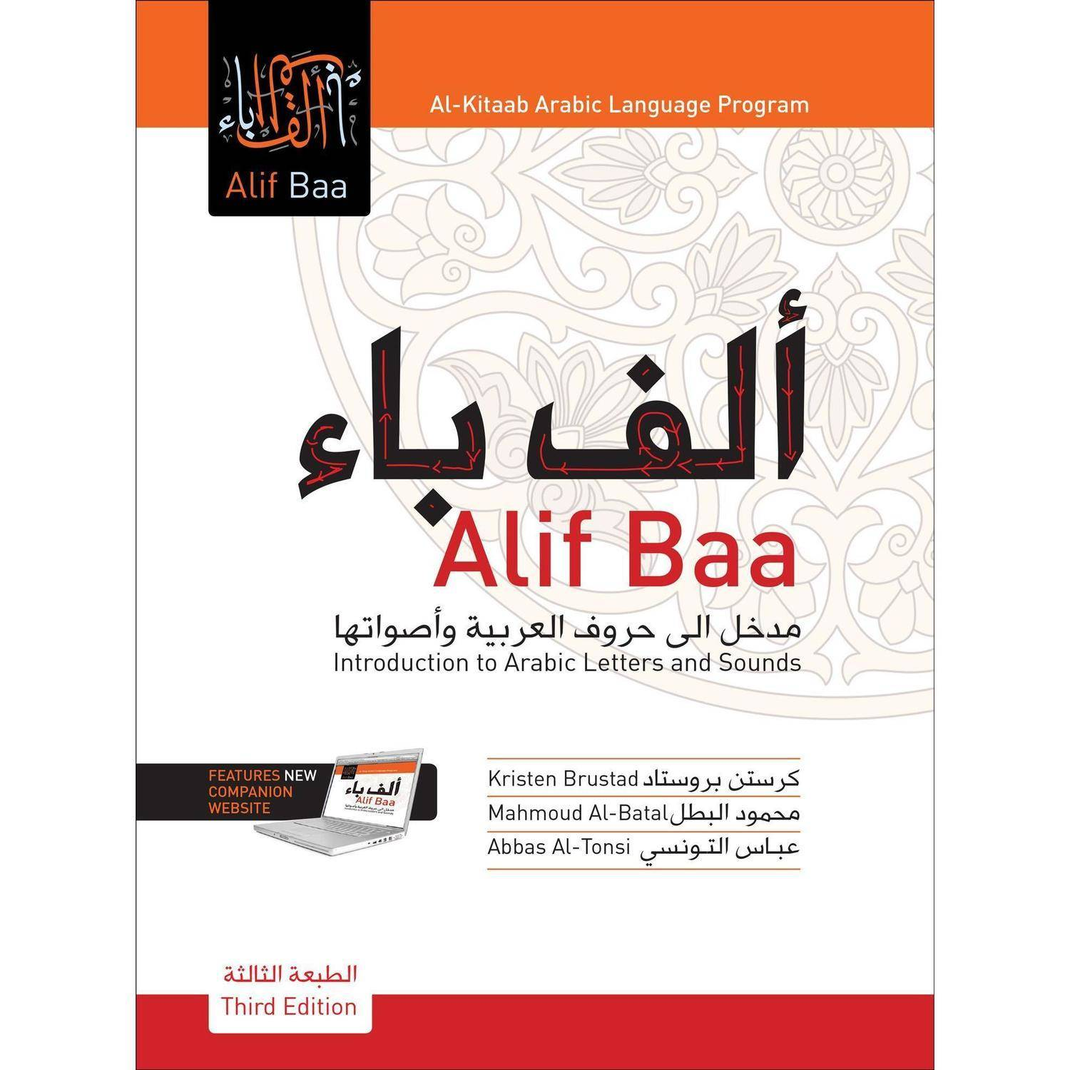 Alif Baa : Introduction to Arabic Letters and Sounds