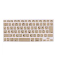 Japanese Silicone Keyboard Skin Cover Gold Tone for Apple Macbook Air 13 15 17