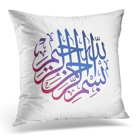 ARHOME Circle Bismillah Written in Arabic Calligraphy Meaning of The Name Allah Compassionate Merciful Abstract Pillow Case Pillow Cover 20x20 inch