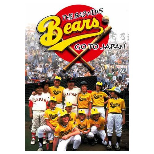 The Bad News Bears Go to Japan (1978)