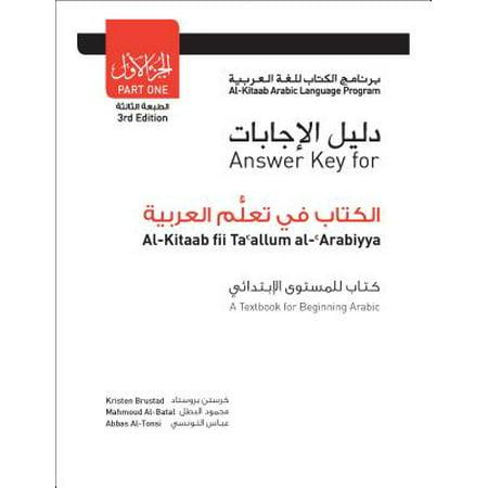 Answer Key for Al-Kitaab fii Tacallum al-cArabiyya : A Textbook for Beginning ArabicPart One, Third Edition