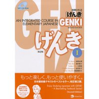 GENKI: GENKI I: An Integrated Course in Elementary Japanese (Other)