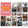 K-Pop Drama & Movie Best / Various