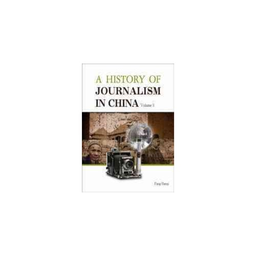 A History of Journalism in China (Volume 3)