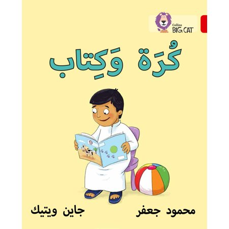 Collins Big Cat Arabic – Ball and Book: Level 2 (KG) ()
