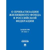 """ФЗ РФ """"О приватизации жилищного фонда в Российской Федерации"""" - eBook"""