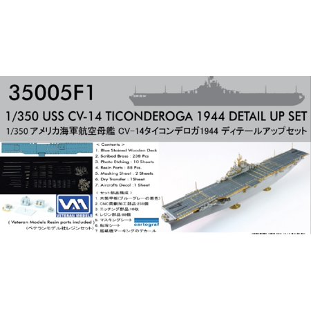 1/350 USS Ticonderoga CV14 1944 Detail Set for TSM - Walmart com