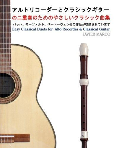 Easy Classical Duets for Alto Recorder & Classical Guitar (Japanese) by