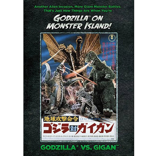 Godzilla On Monster Island (AKA: Godzilla Vs. Gigan) (Japanese)