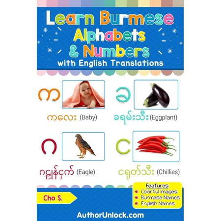 Learn Burmese Alphabets & Numbers - eBook