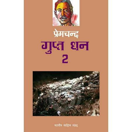 Gupt Dhan-2 (Hindi Stories) - eBook (Story Of Karan In Mahabharat In Hindi)