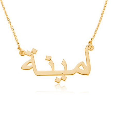 Arabic Name Necklace Personalized Name Necklace - Custom Made with Any