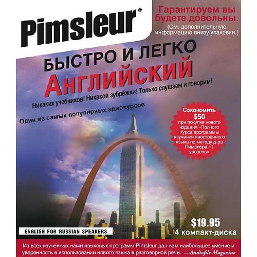 Pimsleur English for Russian Speakers: Learn to Speak and Understand English As a Second Language