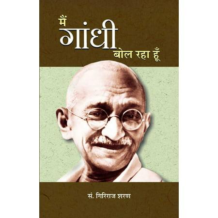 Main Gandhi Bol Raha Hoon - eBook (Salona Sa Sajan Hai Aur Main Hoon)