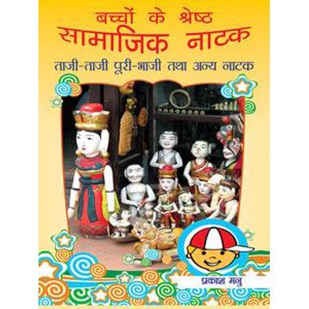 Bacchon Ke Shreshth Samajik Natak Taji Taji Puri Bhaji Tatha Anya Natak Ebook