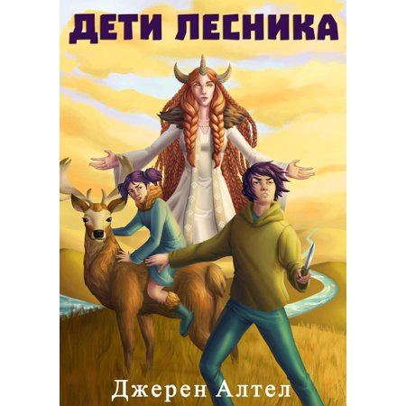 ardistan and djinnistan a novel 1977